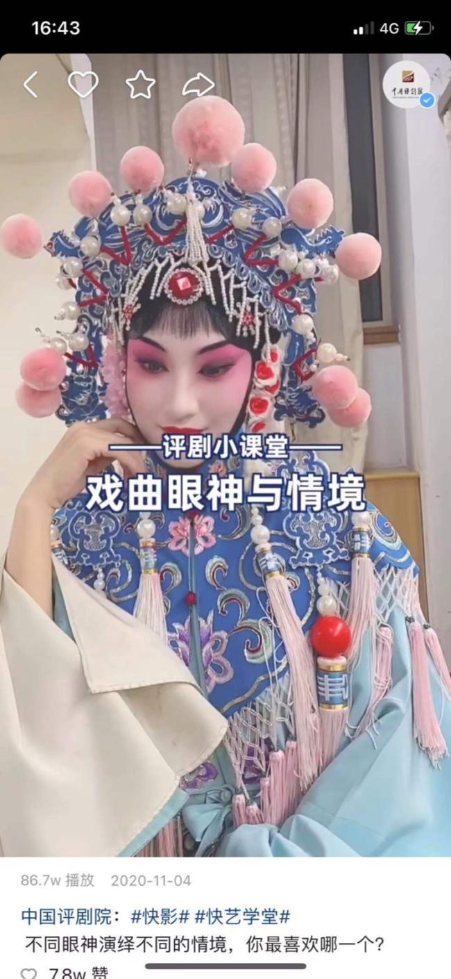 """""""中国评剧院""""获2020快手政务号年度新星奖"""