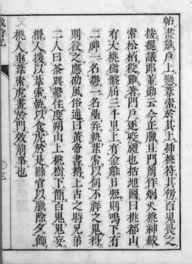 梁朝宗懔《荆楚岁时记》中对于最早的门神——神荼、郁垒的记载。