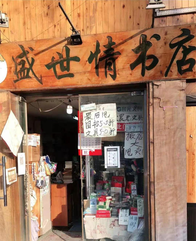 招牌尚未摘下时的书店,已经在清仓打折。图据网络