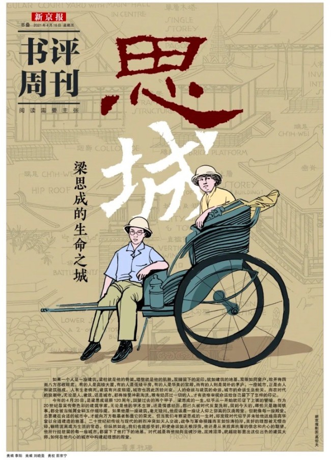 本文出自《新京报·书评周刊》4月16日专题《思城:梁思成的命运之城》。作者   李夏恩