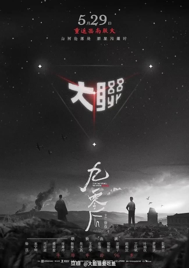 """纪录片《九零后》:16位""""九零后""""讲述西南联大故事"""