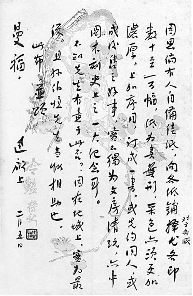 鲁迅深爱北京的七个理由