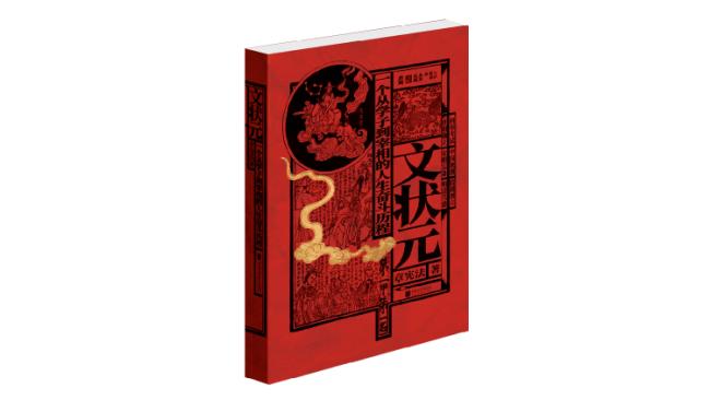 《文状元:一个从学子到宰相的人生奋斗历程》,章宪法著,中国画报出版社2021年5月版。