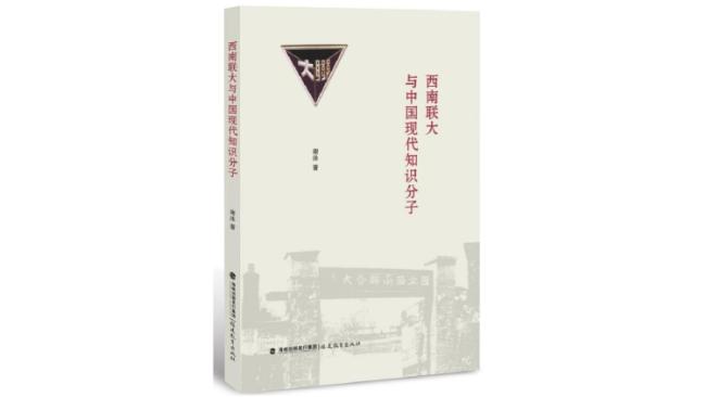 《西南联大与中国现代知识分子》,谢泳著,福建教育出版社,2016年4月。