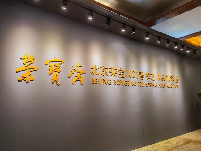 北京荣宝2021春拍预展启幕 珍品巨制荟萃19大专场