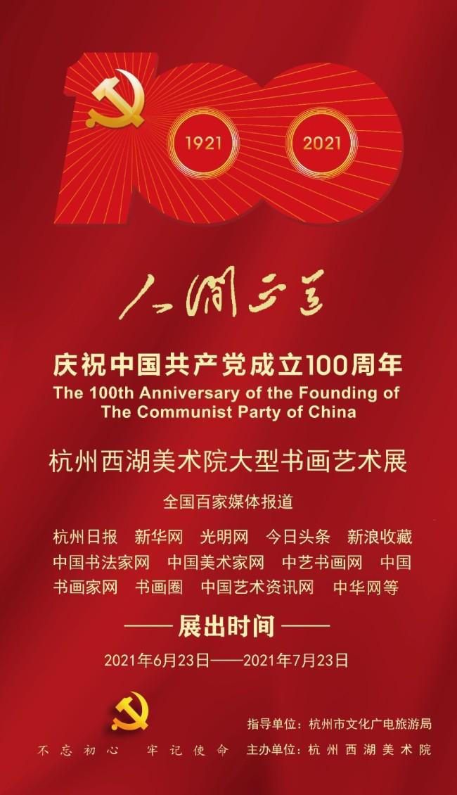 人间正道 杭州西湖美术院庆祝建党百年线上书画展