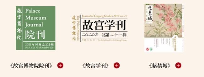 《故宫博物院院刊》《故宫学刊》《紫禁城》等故宫学术期刊。云展截屏图。