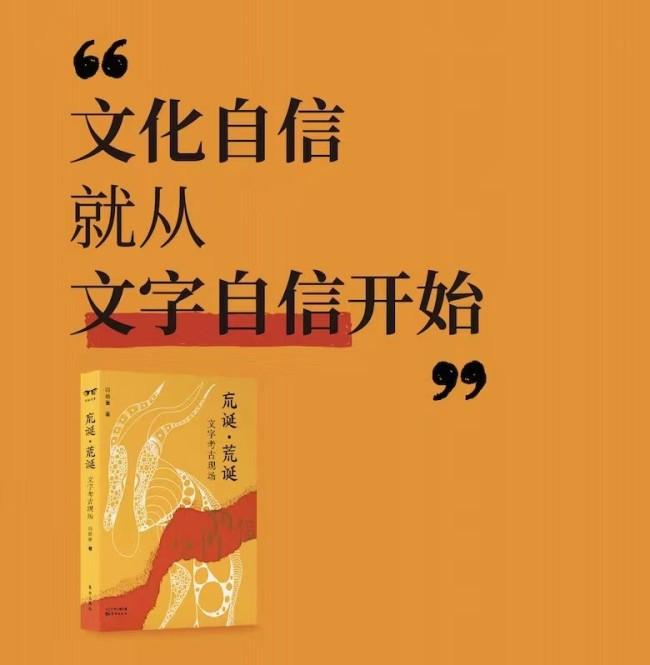 《巟诞·荒诞》:大陆的古文根底 真的不如台湾吗?