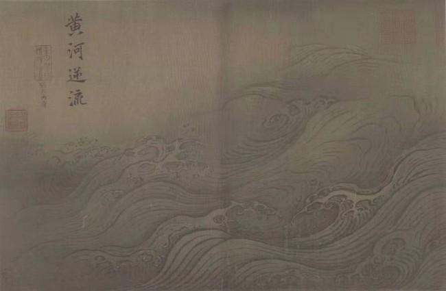 南宋 马远 水图之黄河逆流 故宫博物院藏