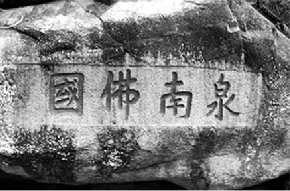 """泉南佛国""""石刻(《刺桐城:滨海中国的地方与世界》作者王铭铭摄于2004年)"""