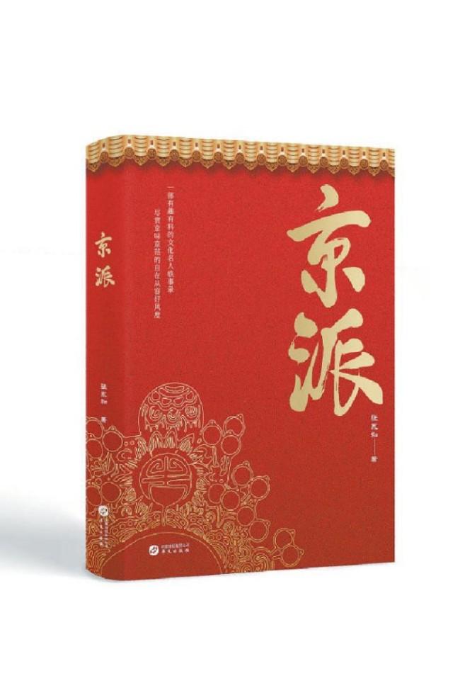 《京派》 张永和著 华文出版社