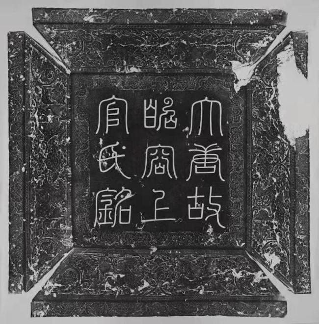 上官婉儿墓志(拓片)