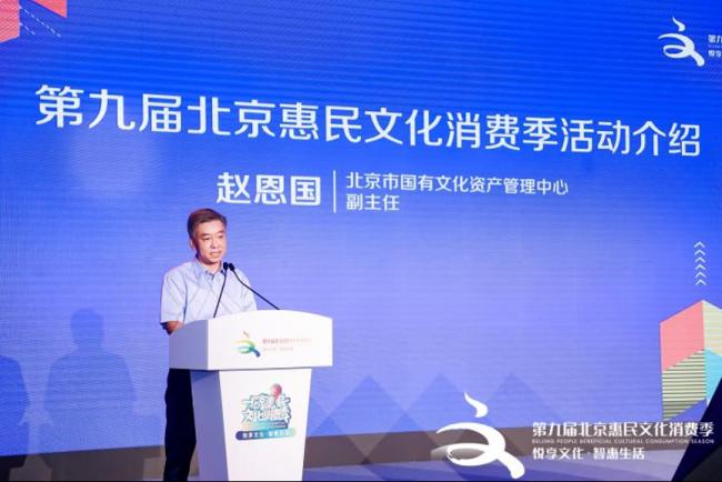 第九届北京惠民文化消费季举办
