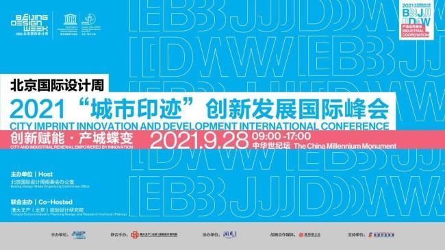 """2021北京国际设计周""""城市印迹""""峰会成功举办"""