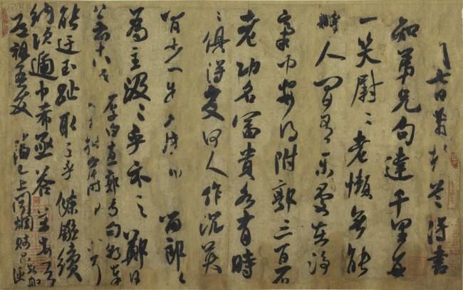 《行书道祖帖卷》北宋 米芾 上海博物馆藏
