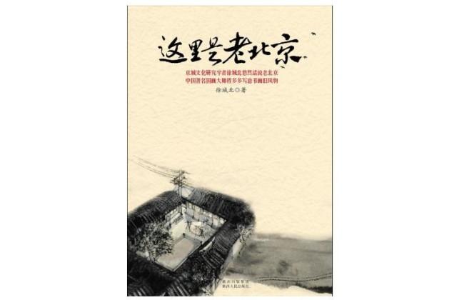 《这里是老北京》,徐城北 著,陕西人民出版社,2010年1月。