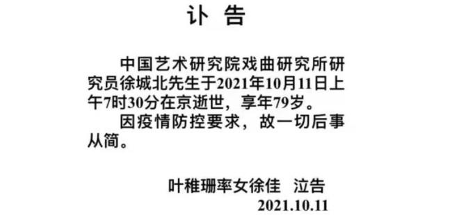 徐城北走了,他曾从老北京写到新北京
