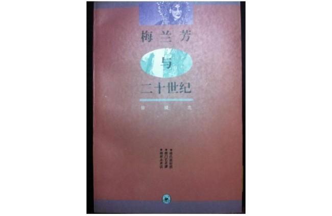 《梅兰芳与二十世纪》,徐城北 著,三联书店1990年12月版。