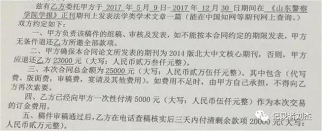 四川南充市委党校副教授花2.5万发论文?当地官方称正在核实