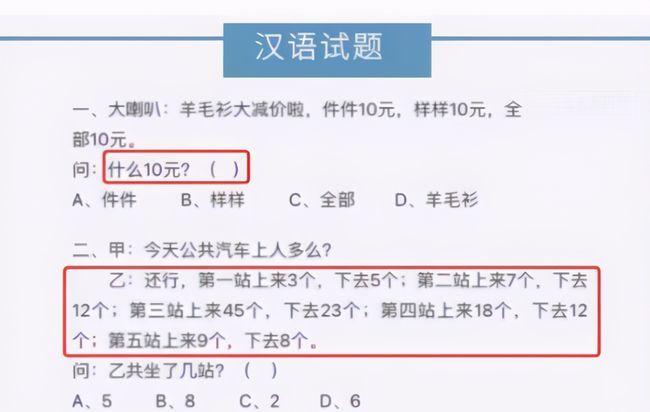 """韩国不及格""""中文试卷""""火了中国学生被难住"""