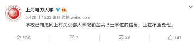 上海高校这名女教师,解聘!博士学位也丢了