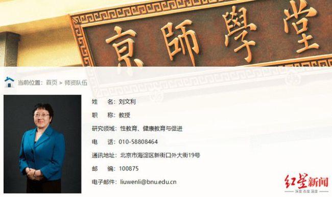 """性教育首次入法,""""破冰者""""刘文利的32年"""