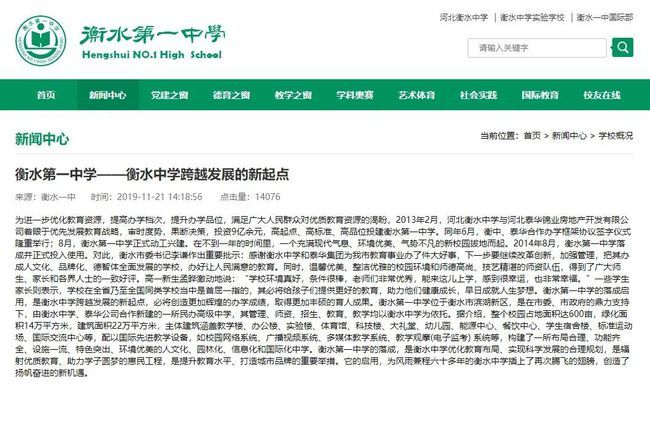 """""""名校办民校""""的黄昏   媒体札记"""