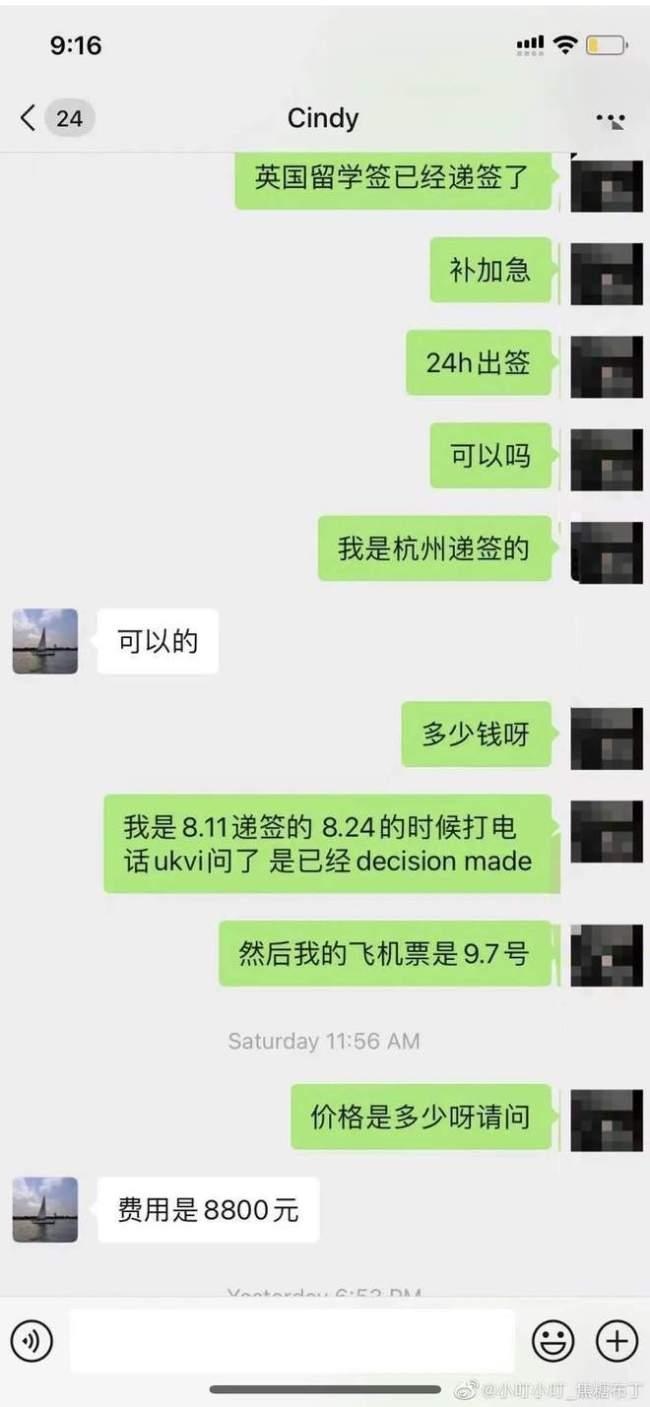 """中国留学生称""""补交8800加急费仍未出签"""" 英使馆回应"""