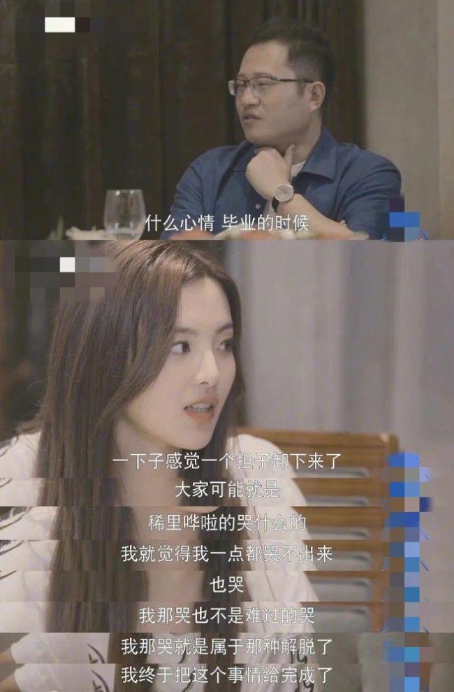 杨超越称火箭少女解散是解脱 被骂后还发文:还