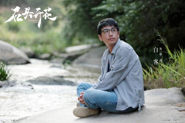 《石头开花》收官 《三月三》:书写新时代的青春之歌
