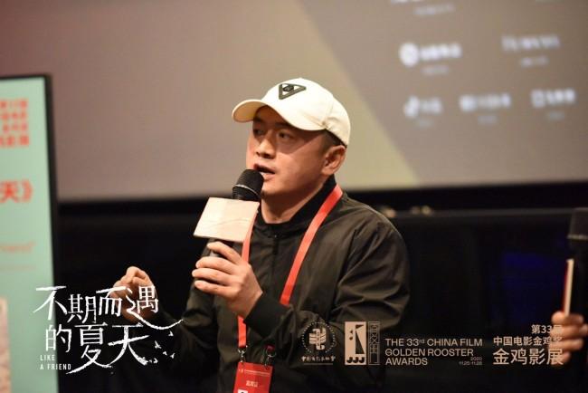 《不期而遇的夏天》金鸡奖展映获好评 暖心相遇暖寒冬