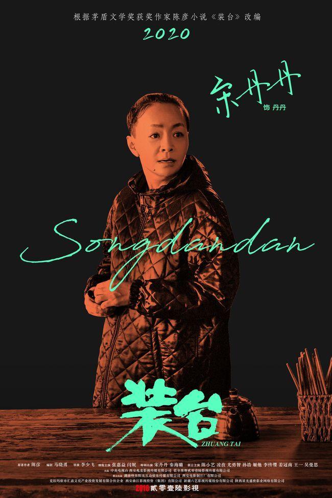 《装台》今晚开播 张嘉益闫妮回陕演绎生活的小美好