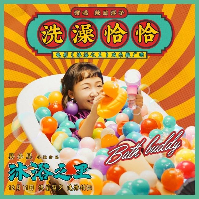 辣目洋子献唱电影《沐浴之王》欢乐推广曲《洗澡恰恰》