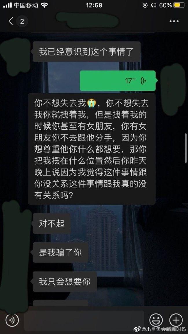 19岁男爱豆否认劈腿 女友回怼:演三人电影男主角