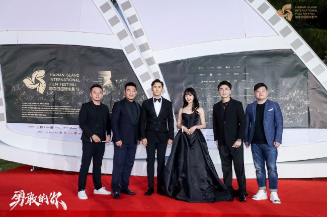 《勇敢的你》亮相海南电影节 张伦硕秦牛正威青春洋溢