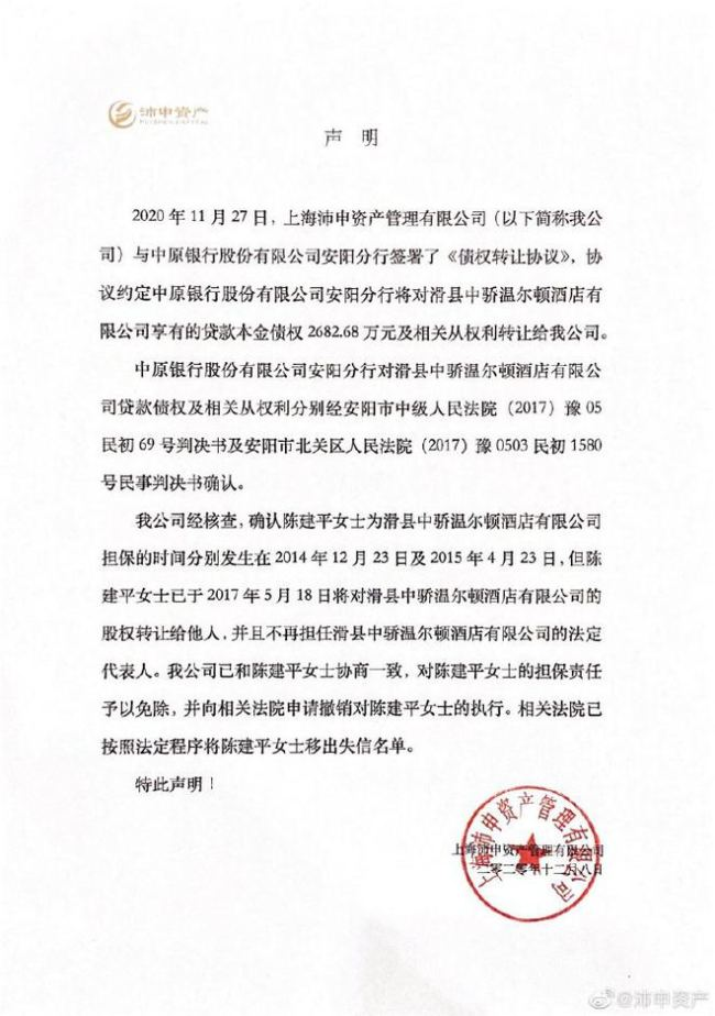 乐华:黄明昊妈妈已从失信被执行人名单中移出