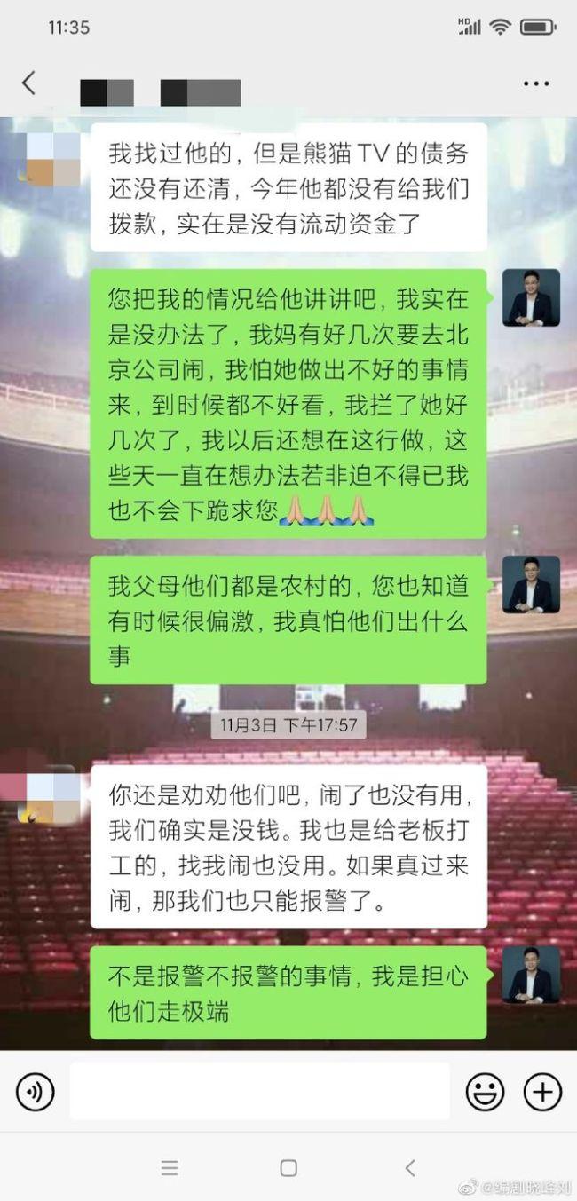 编剧控诉王思聪拖欠80万版权费 家在农村父患重病