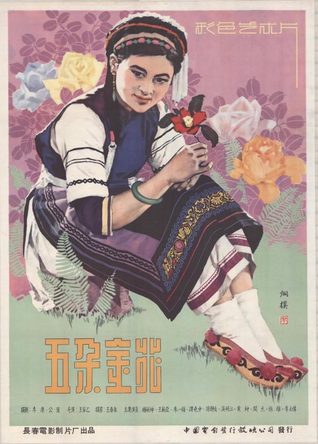 """艺联推出""""珍藏:中国经典影片展映""""10部老电影成为电影市场新力量"""