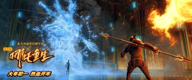 《新神榜:哪吒重生》三太子角色预告 千年宿敌再决生死