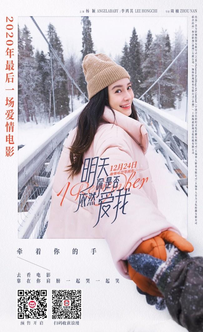 《明天你是否依然爱我》看Angelababy李鸿其牵手演绎最难忘恋爱