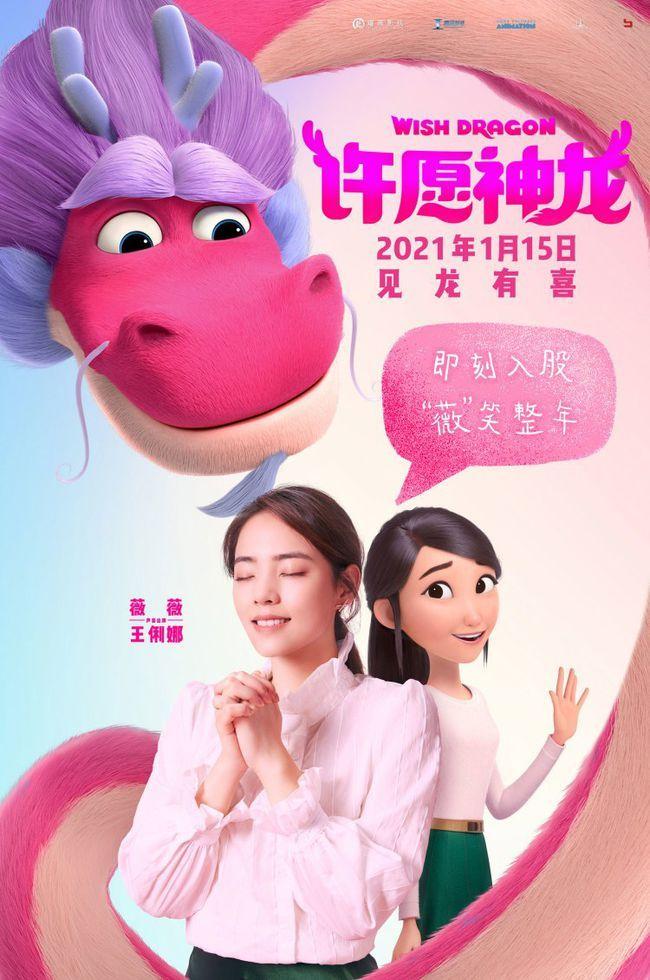 成龙牛骏峰薇薇配音动画电影《许愿神龙》 元旦假期点映好运开年