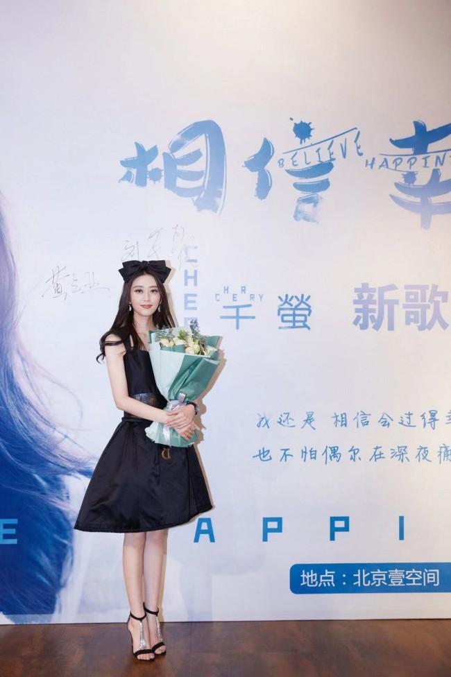 刘芊螢新EP首唱 金融跨界女歌手获好评