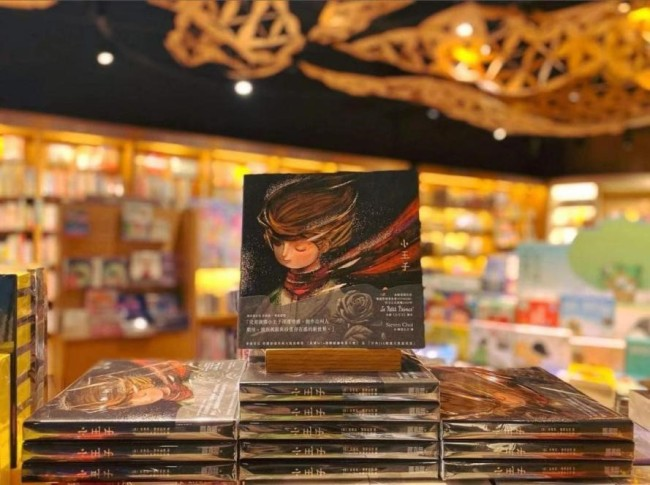 全新《小王子》75周年收藏级绘本惊艳上市
