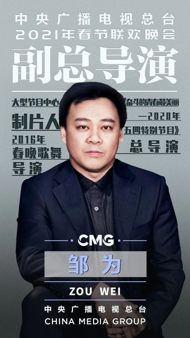 央视2021年春晚总导演组公布 陈临春任总导演
