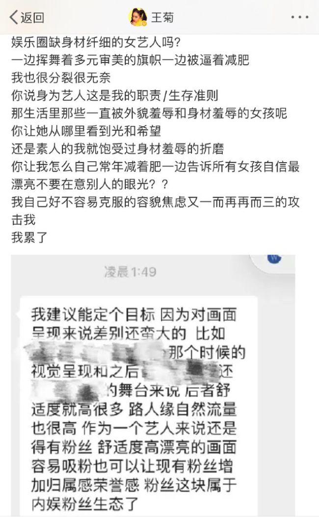 王菊谈身材焦虑:娱乐圈缺身材纤细的女艺人吗?