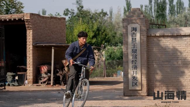 电视剧《山海情》官宣定档 黄轩张嘉益携手群星共建家园