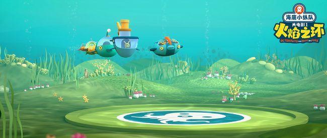 《海底小纵队:火焰之环》欢喜上映 全家影院欢乐过寒假