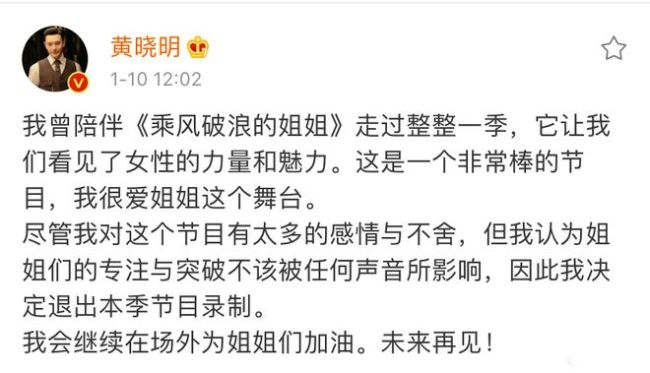 《浪姐2》节目组回应黄晓明退出:不舍,欢迎回来