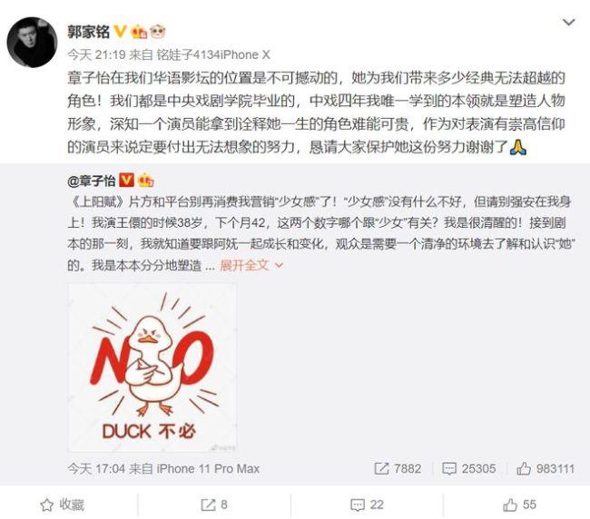 《上阳赋》编剧力挺章子怡 网友不买账:那为啥接
