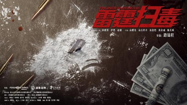 《雷霆扫毒》正式开机 缉毒干警与亡命毒贩生死较量
